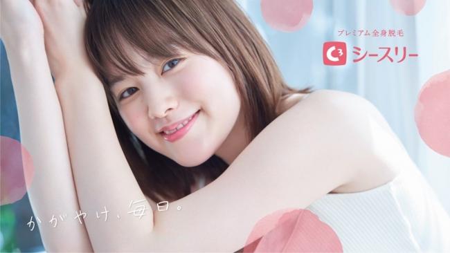 全身脱毛顧客満足度No.1(※)の「C3(シースリー)」筧美和子さんがイメージキャラクターに就任