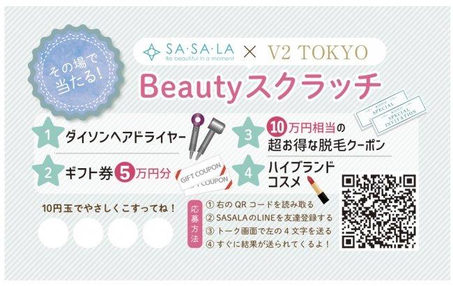 脱毛サロンSASALA、都内最大級のナイトクラブ「V2 TOKYO」でのタイアップキャンペーン開始!