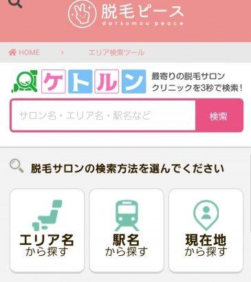 日本初!脱毛専用のサロン・クリニック検索ツール